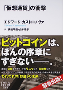 「仮想通貨」の衝撃 (角川EPUB選書)(角川EPUB選書)