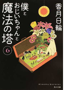僕とおじいちゃんと魔法の塔 6 (角川文庫)(角川文庫)