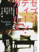 セブンティーン・ガールズ (角川文庫)(角川文庫)