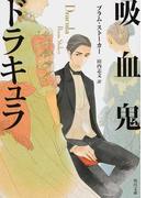 吸血鬼ドラキュラ (角川文庫)(角川文庫)