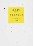 今を生きやすく つれづれノート言葉集 (角川文庫)(角川文庫)