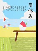 夏休み (角川文庫)(角川文庫)