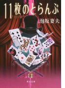 11枚のとらんぷ 改版 (角川文庫)(角川文庫)