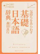 気持ちをあらわす「基礎日本語辞典」 (角川ソフィア文庫)(角川ソフィア文庫)