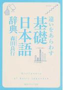 違いをあらわす「基礎日本語辞典」 (角川ソフィア文庫)(角川ソフィア文庫)