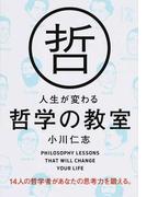 人生が変わる哲学の教室 14人の哲学者があなたの思考力を鍛える。 (中経の文庫)(中経の文庫)
