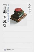 「言海」を読む ことばの海と明治の日本語 (角川選書)(角川選書)