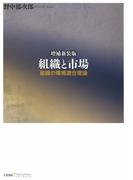 組織と市場 組織の環境適合理論 増補新装版 (bibliothèque chikura)