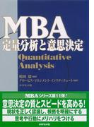 MBA定量分析と意思決定(グロービスMBAシリーズ)
