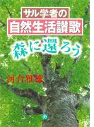 サル学者の自然生活讃歌ー森に還ろうー(小学館文庫)(小学館文庫)