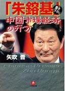 「朱鎔基」中国市場経済の行方(小学館文庫)(小学館文庫)