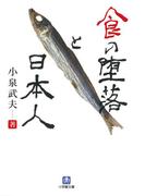 食の堕落と日本人(小学館文庫)(小学館文庫)