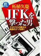 JFKを撃った男 テロリストの眼から暗殺のナゾを解く(小学館文庫)(小学館文庫)
