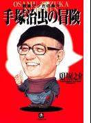 手塚治虫の冒険(小学館文庫)(小学館文庫)