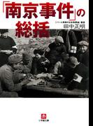 「南京事件」の総括(小学館文庫)(小学館文庫)