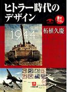 ヒトラー時代のデザイン(小学館文庫)(小学館文庫)
