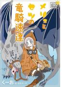 メリュとセツの竜騎速達(impress QuickBooks)