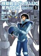 【期間限定価格】機動戦士ガンダムUC 星月の欠片(1)(角川コミックス・エース)