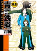 青春鉄道 2014年度版(ジーンシリーズ)