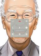 【期間限定 無料】いぬやしき(1)