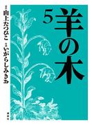 羊の木(5)