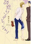誘惑ツンデレーション【新装版】(16)(G▷Lish comics)