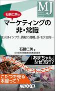 石鍋仁美のマーケティングの非・常識 友人はインフラ、貢献に商機、反・モテ志向…(日経e新書)