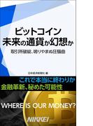 ビットコイン 未来の通貨か幻想か 取引所破綻、鳴りやまぬ狂騒曲(日経e新書)