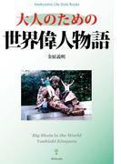 大人のための世界偉人物語(Meikyosha Life Style Books)