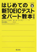 はじめての新TOEICテスト全パート教本 改訂版
