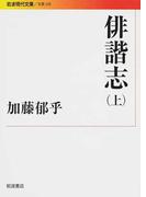 俳諧志 上 (岩波現代文庫 文芸)(岩波現代文庫)