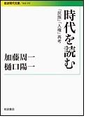 時代を読む 「民族」「人権」再考 (岩波現代文庫 社会)(岩波現代文庫)