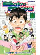 ベイビーステップオールAノート 公式ファンブック (週刊少年マガジンKCDX)