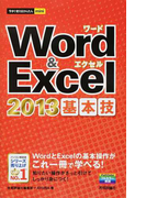 Word & Excel 2013基本技 (今すぐ使えるかんたんmini)