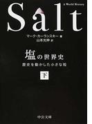 「塩」の世界史 歴史を動かした小さな粒 下 (中公文庫)(中公文庫)