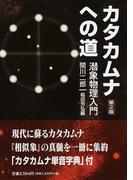 カタカムナへの道 潜象物理入門 第2版