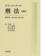 大コンメンタール刑法 第3版 第8巻 第148条〜第173条