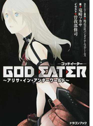 GOD EATER アリサ・イン・アンダーワールド