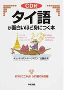 タイ語が面白いほど身につく本