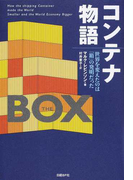 コンテナ物語 世界を変えたのは「箱」の発明だった