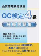 QC検定4級模擬問題集 (品質管理検定講座)