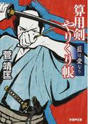 算用剣やりくり帳 藍は愛なり (学研M文庫)(学研M文庫)