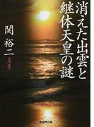 消えた出雲と継体天皇の謎 (学研M文庫)(学研M文庫)
