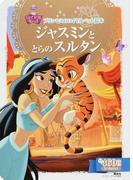 ジャスミンととらのスルタン 3〜6歳向け (ディズニーゴールド絵本 プリンセスのロイヤルペット絵本)(ディズニーゴールド絵本)
