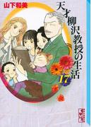 天才柳沢教授の生活 17 (講談社漫画文庫)(講談社漫画文庫)