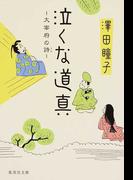 泣くな道真 大宰府の詩 (集英社文庫)(集英社文庫)