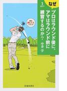 ゴルフなぜプロはラウンド後に、アマはラウンド前に練習するのか?