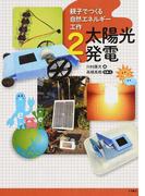 親子でつくる自然エネルギー工作 2 太陽光発電