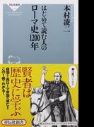 はじめて読む人のローマ史1200年 (祥伝社新書)(祥伝社新書)
