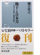 梅干と日本刀 正 日本人の知恵と独創の歴史
